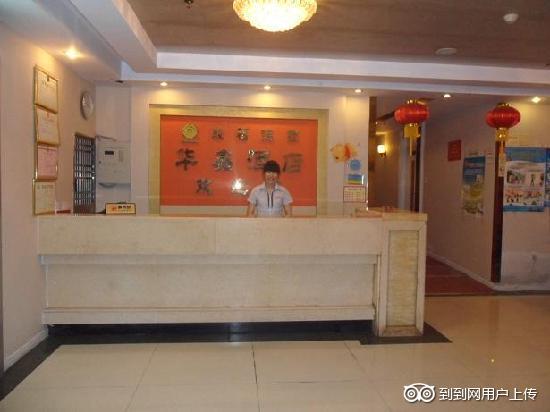 Huaxin Hotel: 楼层接待处
