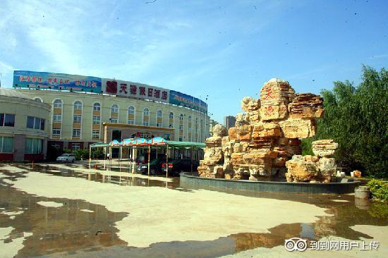 Tianyuan Holiday Hotel: getlstd_property_photo