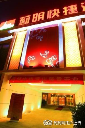 Jiming Express Hotel: 照片描述