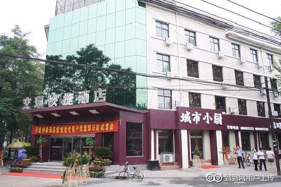 Jiaotong Inn