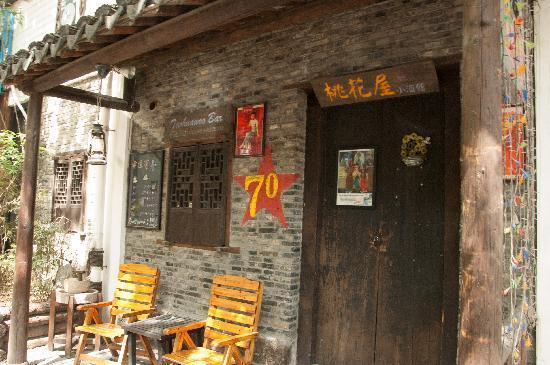 Taohuawu Creative Motel: C:\fakepath\桃花坞-2