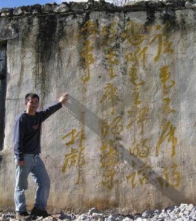 Jintang Kongyu Nature reserve: 新兴小学(标语)大概文革留下的吧!