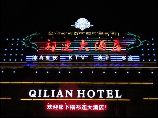 Qilian Hotel