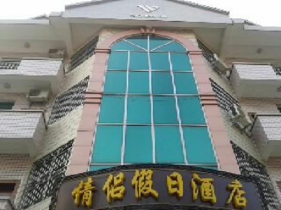 Qinglv Holiday Hotel : getlstd_property_photo