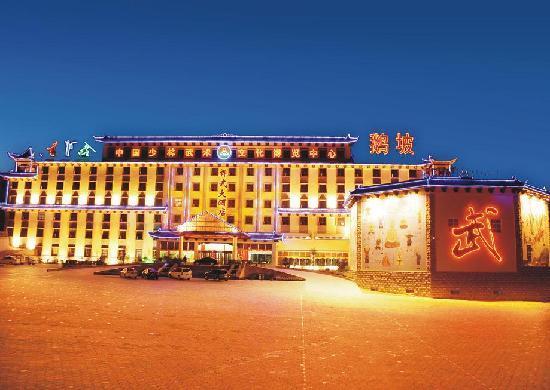 Shanwu Hotel
