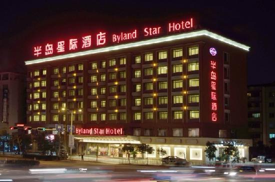 이우 바이랜드 스타 호텔