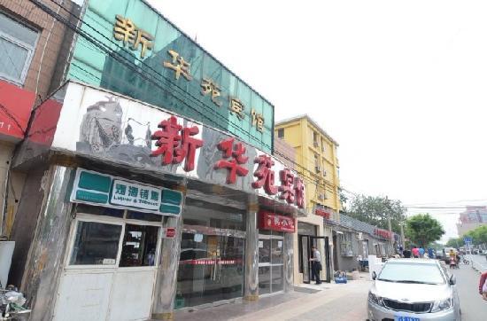 Xinhuayuan Hotel : getlstd_property_photo