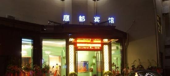 Yingdu Hotel