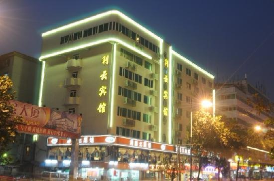 LiYun Hotel: getlstd_property_photo