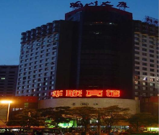 Photo of Hualian Hotel Lanzhou