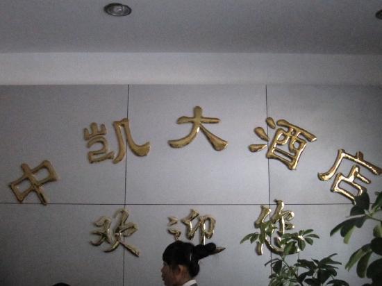 Zhongkai Hotel: 前台