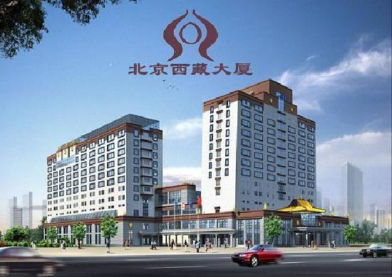 Beijing Tibet Hotel: getlstd_property_photo