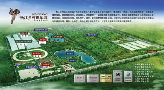Songjiang Ecological Country Club