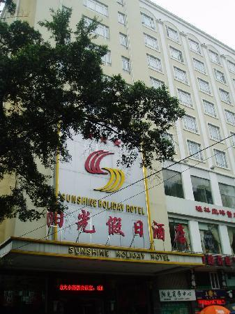 Sunshine Holiday Hotel: 阳光假日酒店
