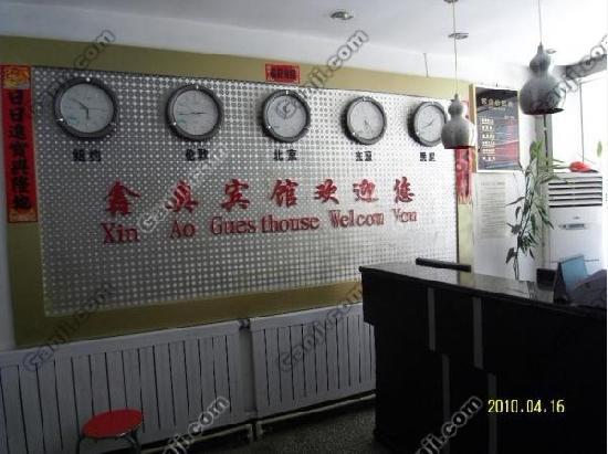 Xin'ao Hotel: getlstd_property_photo