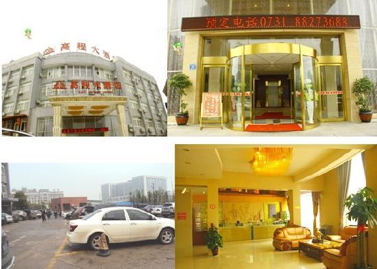 Gaocheng Hotel: 高程大酒店欢迎您