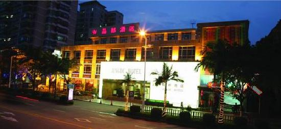 Photo of Jingdu Hotel Quanzhou