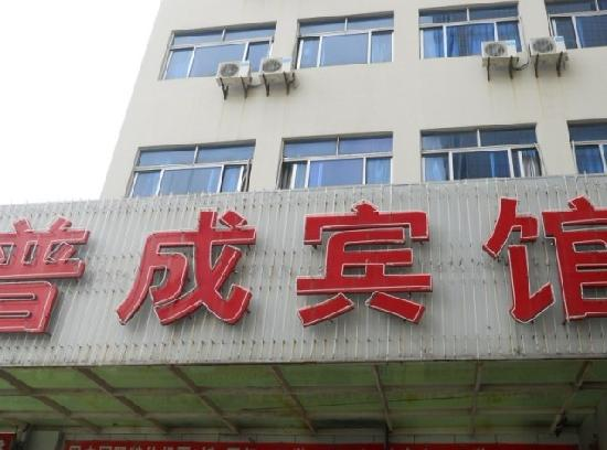 Pucheng Hotel: getlstd_property_photo