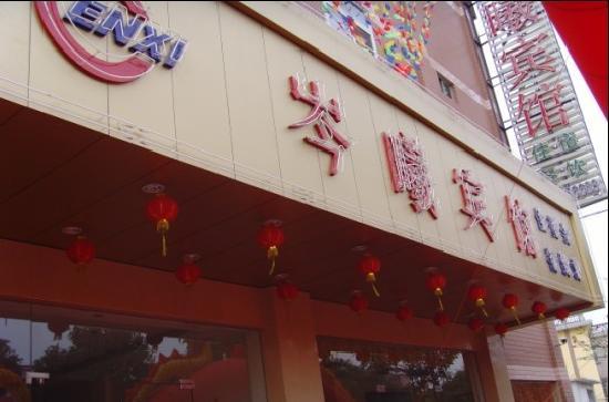 Hi Inn Xiamen Jimei Xuecun : getlstd_property_photo