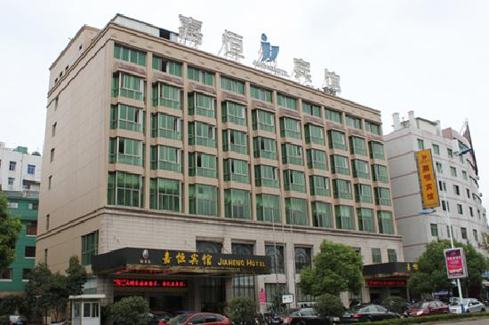 Jiaheng Hotel: getlstd_property_photo