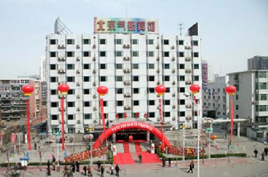 Beijing Qixiang Hotel : getlstd_property_photo
