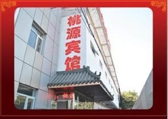 Nisen Taoyuan Hotel