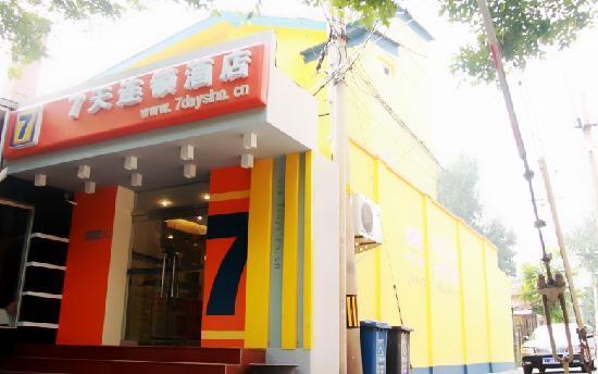 Hi Inn Beijing Tiantan Dongwen: 照片描述