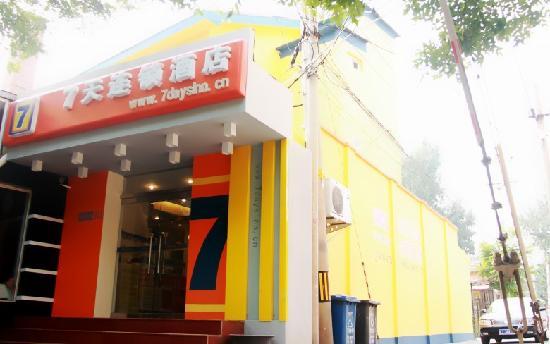 Hi Inn Beijing Tiantan Dongwen: getlstd_property_photo