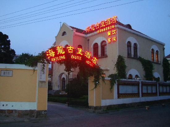 Hailong Gubao Hotel