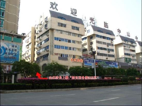 Yongxing Hostel: getlstd_property_photo