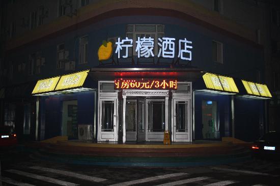 Heping Tujia Art Hotel Shengyang