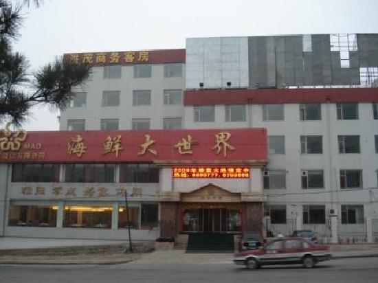 Defurun Hotel Yantai Huanshan Road