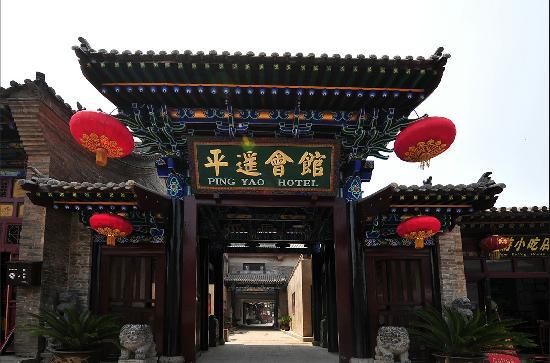 Pingyao Huiguan