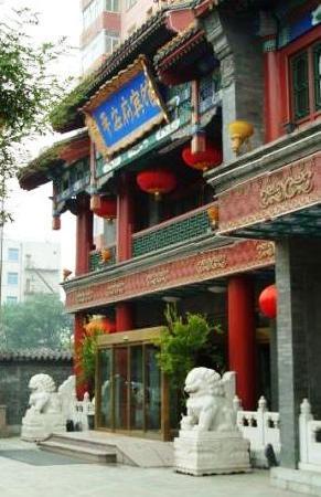 Photo of Ping An Fu Hotel Beijing