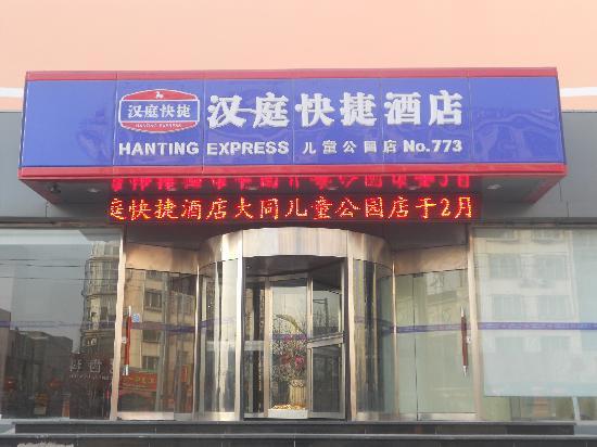Hanting Express Datong Children's Park