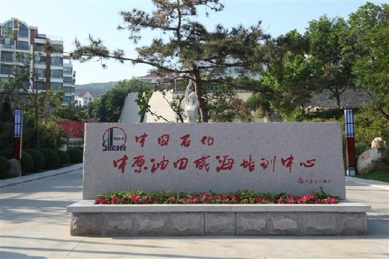 Zhongyuan Youtian Weihai Training Center