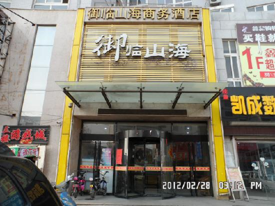 Yulin Shanhai Commerce Hotel: getlstd_property_photo