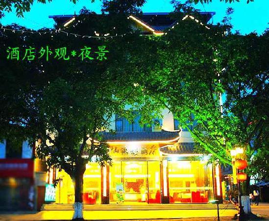 Xianhelou Hotel: getlstd_property_photo