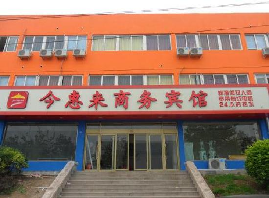 Jinhuilai Business Hotel