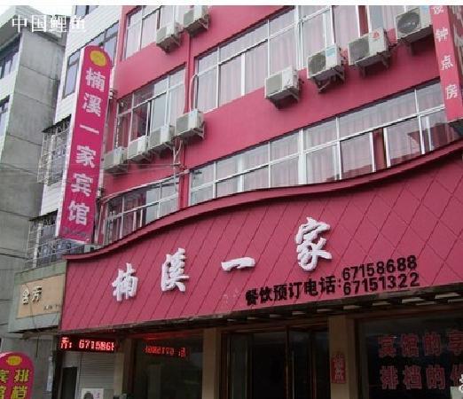 Nanxi Yijia Hotel