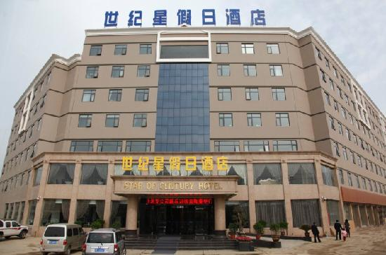 Shijixing Holiday Hotel: getlstd_property_photo