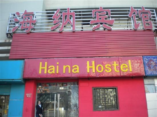 Haina Hotel : getlstd_property_photo