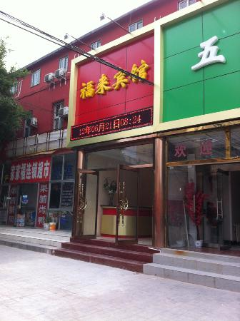 Fulai Hotel : 宾馆门口