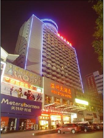 Wenzhou Hotel: getlstd_property_photo