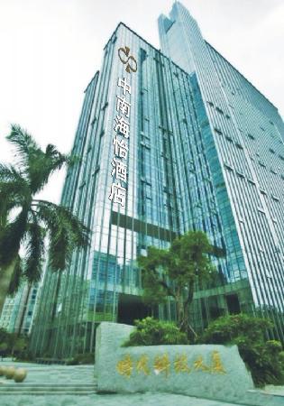中南海怡酒店