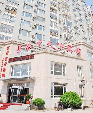Xinghai Jiatianxia Hotel