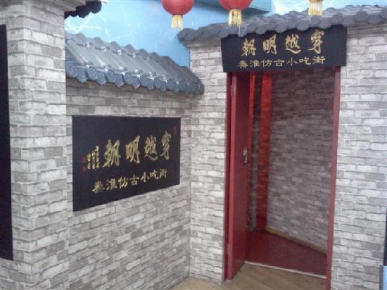 7 Days Inn (Nanjing Fuzimiao): 穿越明朝门口