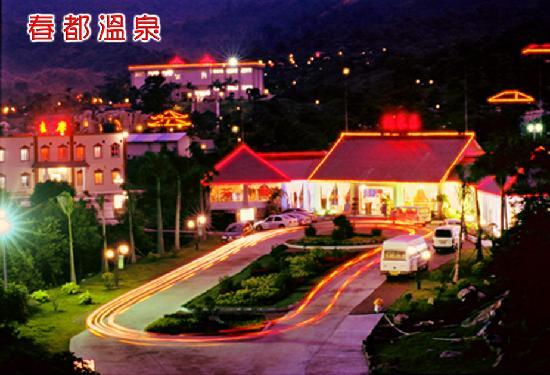 Chundu Hotspring Resort: 总台夜色
