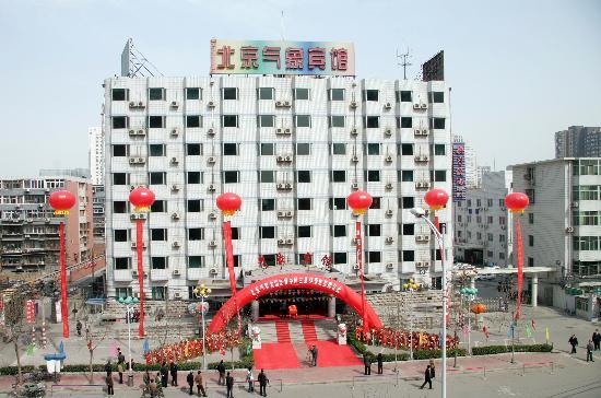 Beijing Qixiang Hotel : 气象宾馆外景