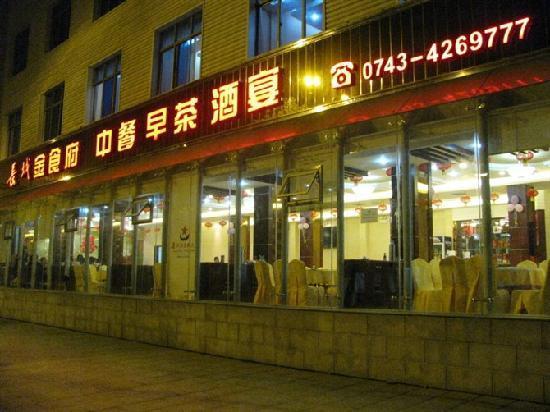 Changcheng International Hotel